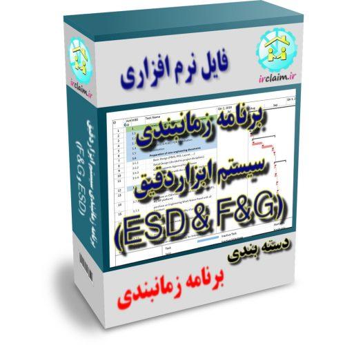 برنامه زمانبندی سیستم ابزاردقیق F&G و ESD