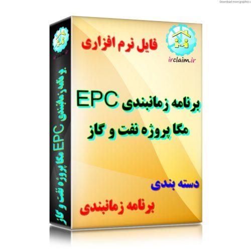 برنامه زمانبندی EPC مگا پروژه نفت و گاز