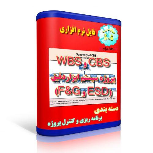 فایل های CBS و WBS پروژه ابزاردقیق (F&G و ESD)