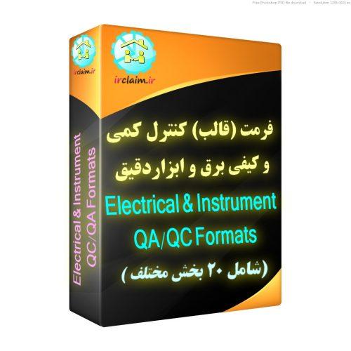 فرمت و چک لیست کنترل کمی و کیفی برق و ابزاردقیق (Electrical & Instrument QA/QC Formats)