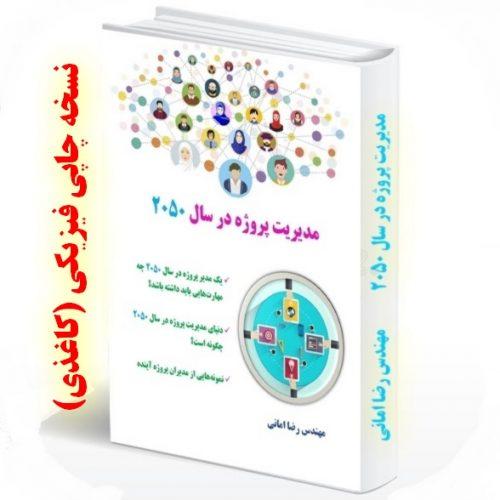 کتاب مدیریت پروژه در سال 2050 (نسخه فیزیکی)